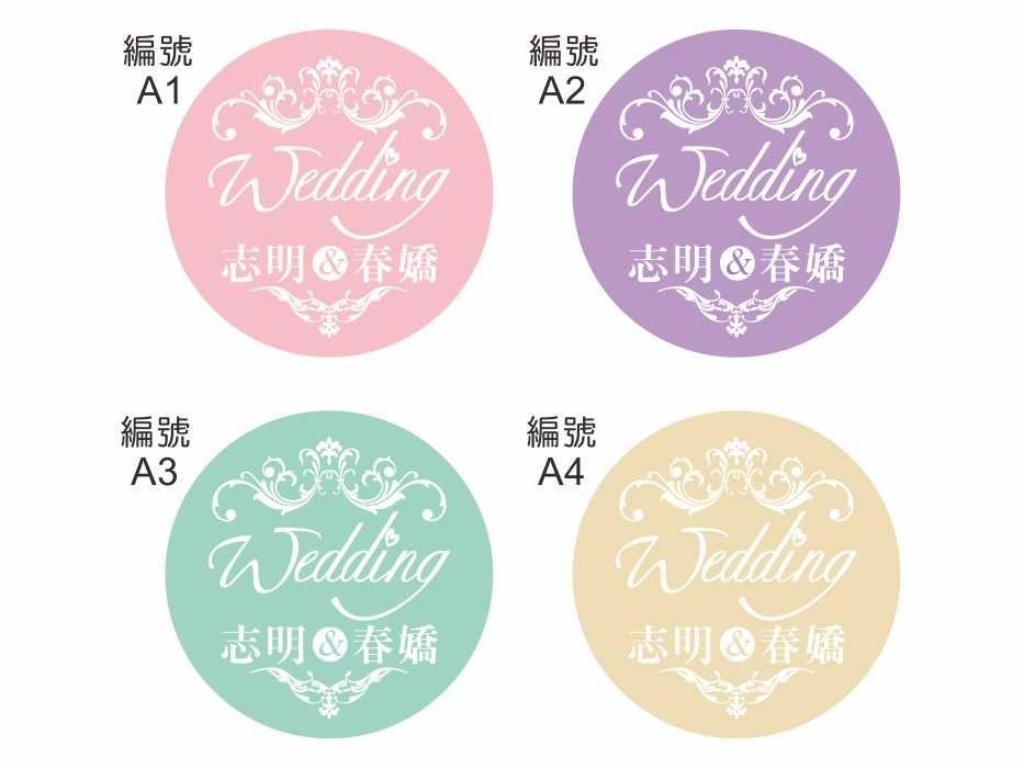 婚禮貼紙【經典系列】客製化貼紙